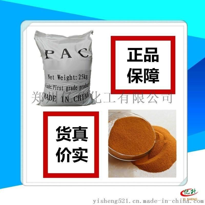 皮革生产工业污水处理絮凝沉降澄清剂,24聚合氯化铝