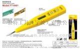 银特数显测电笔YT-0501