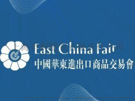 第29届上海华东进出口商品交易会(华交会)