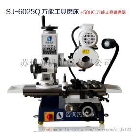 SJ-6025Q万能工具磨床  万能刀具磨床