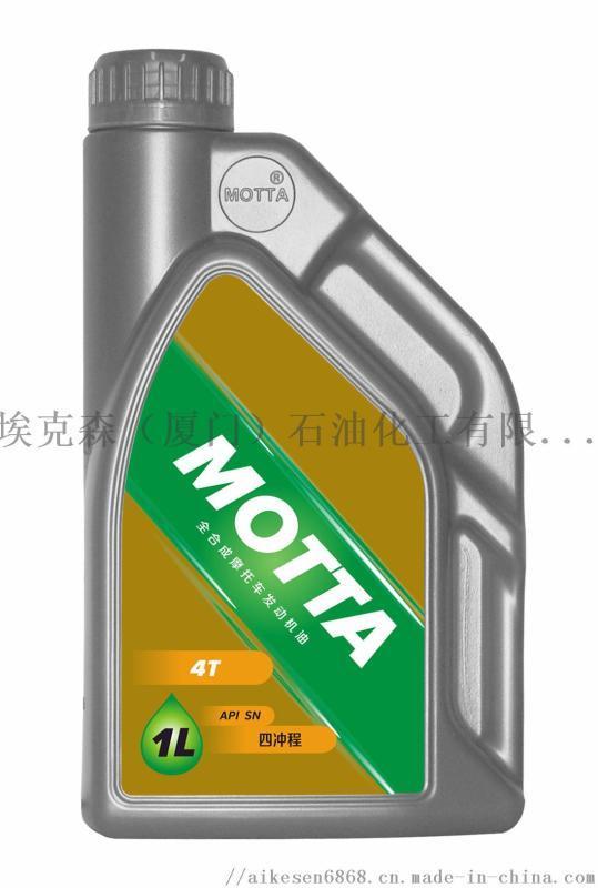 摩托车机油 四冲程摩托车机油 莫塔4T机油