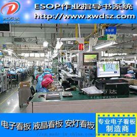 兴万达ESOP实点触摸一体管理系统,实现厂家无纸化办公,优化生产线,提高企业形象,电子作业指导,电子看板