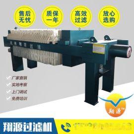 厢式压滤机 高效污水处理设备 800厢式保压压滤机