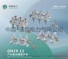 GN19-12户内高压隔离开关