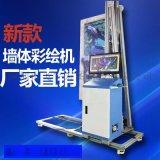 喷绘墙体机 深圳飞宇宏图爱普生2513.墙体机