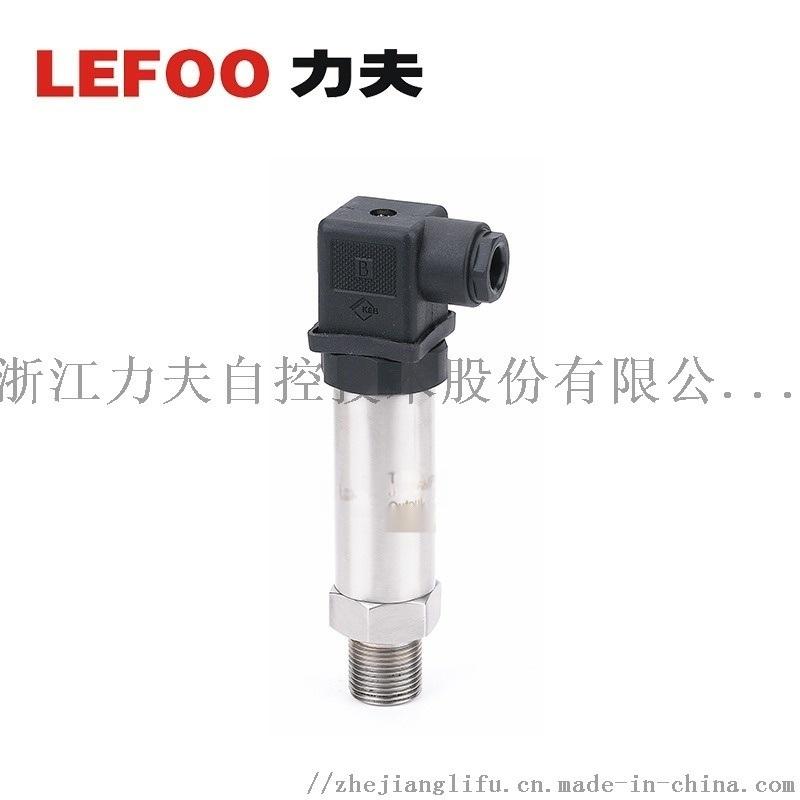 T1030工程機械應變式壓力變送器 管道壓力感測器