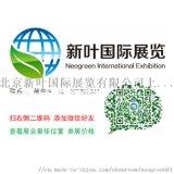 VIFA-EXPO2020越南胡志明家具展