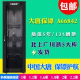 大唐保镖 A66842 服务器机柜 2米 42U