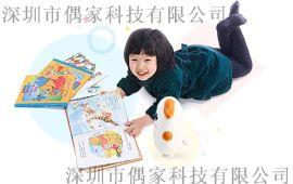 Ai机器人-绘本阅读机器人