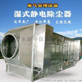 湿式高压静电除尘器 臣式静电除尘设备