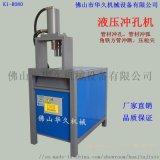 不锈钢冲孔机 方管圆管打孔机 镀锌管冲孔机
