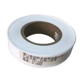 户外服装压胶带 三层防水热封胶带 白色三层带