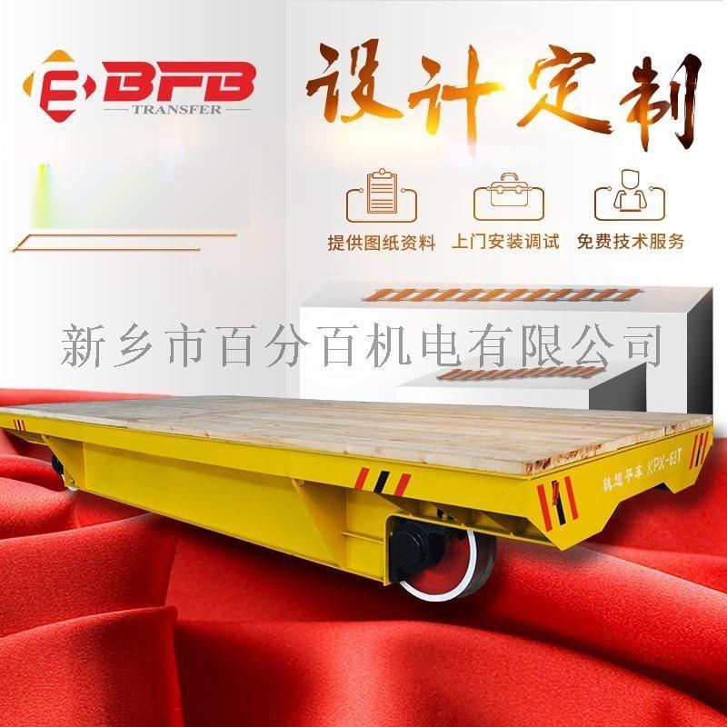 热继电器生产设备120吨电动过跨车 模具转运升降车