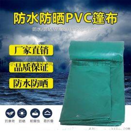 河北三防布防水篷布苫布pvc防雨布车船篷布