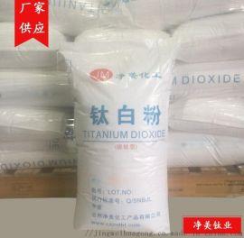 高遮盖高白度 锐钛型钛白粉