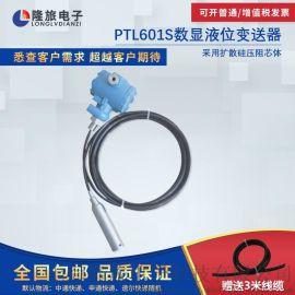 扩散硅压阻芯体PTL601S数显液位变送器