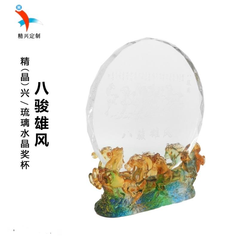 八骏雄风琉璃水晶奖盘 家具办公纪念品摆件 广州精兴
