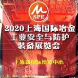 2020年12月上海国际冶金工业安全与防护装备展