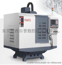 SXK07L五金加工小型加工中心 数控加工中心