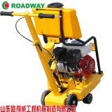 路得威路面切割机混凝土路面切割机沥青路面切割机 免费维修养护