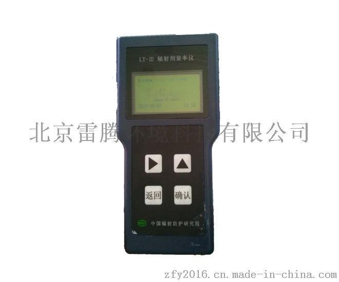 輻射劑量率儀 輻射巡測儀 輻射檢測儀 輻射監測儀