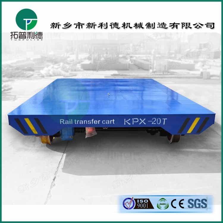 新利德2016升級產品KPX-20T蓄電池電動軌道搬運車