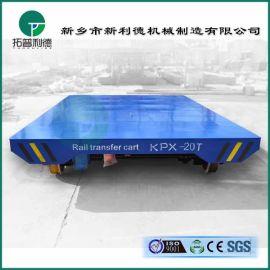 新利德2016升级产品KPX-20T蓄电池电动轨道搬运车