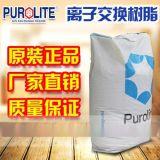 【原裝正品】中國區代理英國漂萊特陽樹脂 C100EFG陽離子交換樹脂