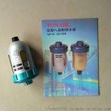 TONAIR空压自动排水器浮球自动排水器AD34