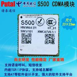 S500 CDMA模块,带数据功能,电信3G