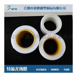 亚鹏0.05mm厚特氟龙高温薄膜