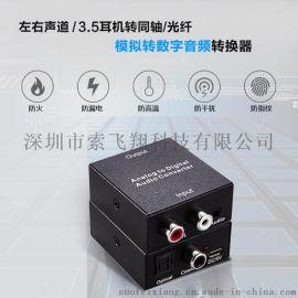 供应索飞翔模拟转数字音频转换器 模转数 信号转换器