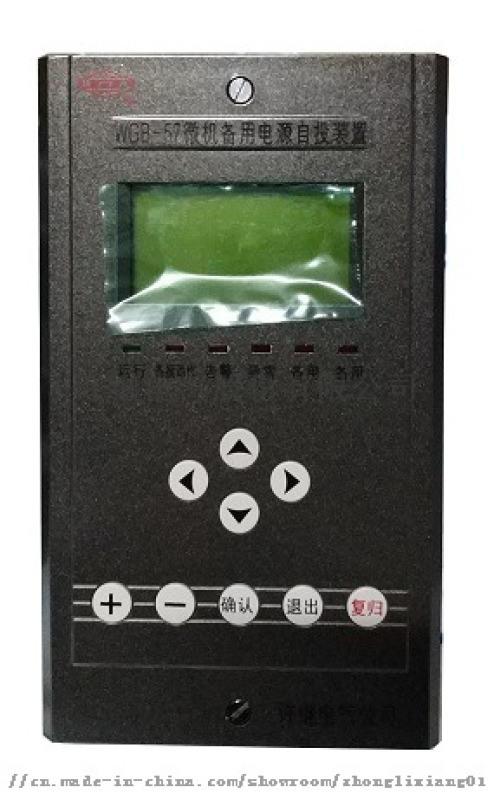 許繼WGB-54微機綜合保護裝置