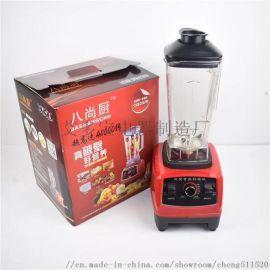 跑江湖料理机展销会会销礼品促销多功能家用破壁机