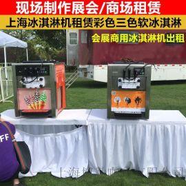 冰淇淋机租赁软冰淇淋上海商用冰淇淋机租赁公司