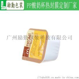 励勤包装酱料杯盒封口膜 酸奶杯盖膜 封杯易撕膜