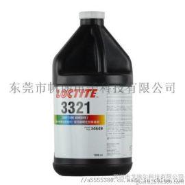 乐泰3321UV胶 医用型紫外线固化UV胶