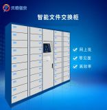 30門智慧公文交換櫃定製廠家 智慧文件流轉櫃公司