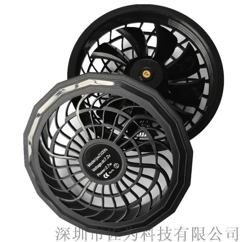出口日本 空调服风扇  降温工作服风扇