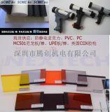 臺灣友全GTC7100防靜電防火透明PVC板