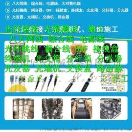 光缆光纤熔接测试抢修施工