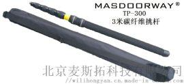 MASDOORWAY TP-300  3米专业麦克风碳素挑杆 3米碳纤维话筒挑杆 碳纤维话筒挑杆