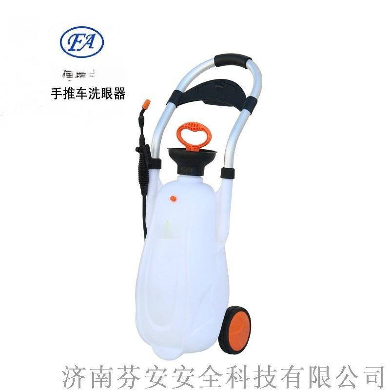 攜帶型16L手推車洗眼器+FA手推車洗眼器