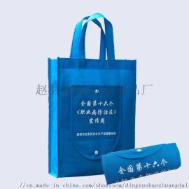 厂家供应无纺布袋 折叠购物袋定制可折叠钱包式手提袋