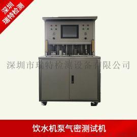 饮水机抽水泵气密性检测装置-饮水机泵密封性测试机