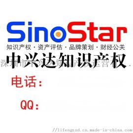 深圳版权登记 计算机软件著作权登记 中兴达知识产权