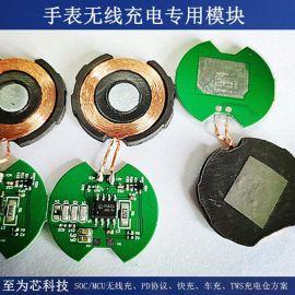 苹果手表通用无线磁力充电器方案 iWatch无线充电模块