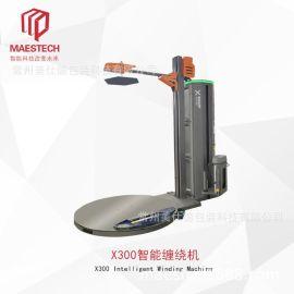 厂家直销全自动智能缠绕膜机X300系列裹包机智能化包装缠绕机器