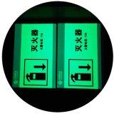 夜光标识,消防安全夜光标识,灭火器夜光标识