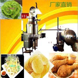 王氏机械香菇片真空油炸机茶树菇真空低温油炸设备